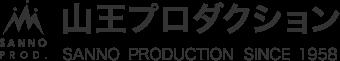 山王プロダクション
