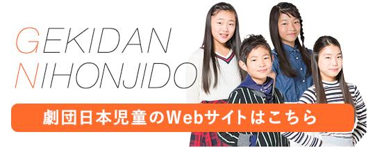 劇団日本児童のWebサイトはこちら