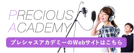 プレシャスアカデミーのWebサイトはこちら