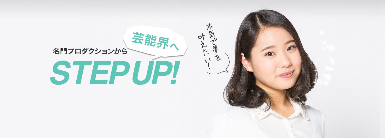 山王プロダクション 名門プロダクションから芸能界へSTEP UP! 本気で夢を叶えたい!